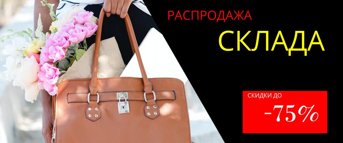 Jolly.lv Весенняя коллекция женских сумок и рюкзаков